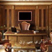 مبلمان اداری در ایران