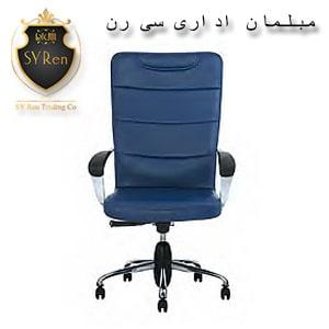 صندلی اداری مدرن